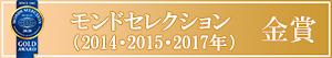 モンドセレクション金賞(2009〜2011、2013、2015、2016)