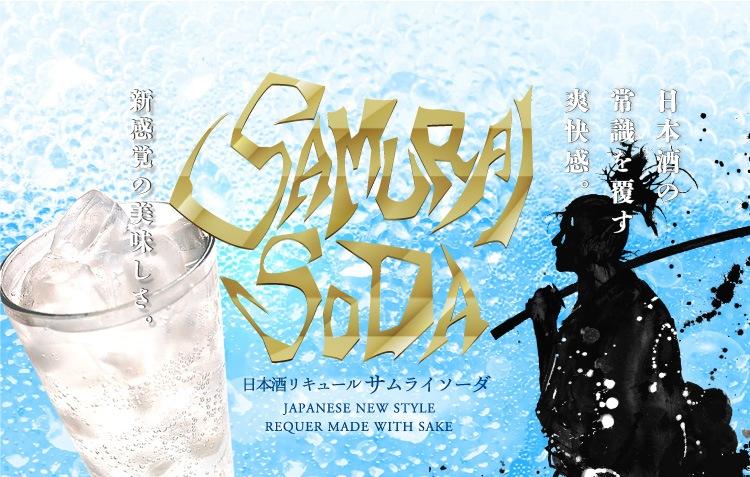 炭酸で割る新感覚日本酒サムライソーダ