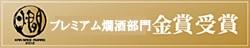 全国燗酒コンテスト2019プレミアム燗酒部門 金賞受賞