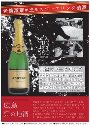 【半額セール】 千福スパークリング清酒 720ml