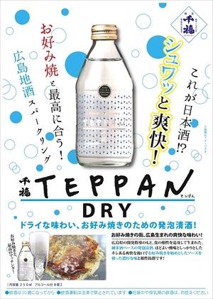 【半額セール】 TEPPAN(お好み焼に一途な発泡清酒) 250ml