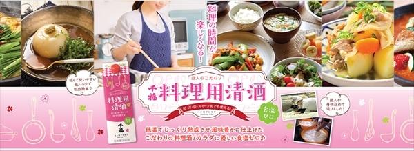 千福 料理用清酒ふくぱっく 新発売