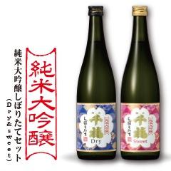 【半額セール】 純米大吟醸しぼりたてセット(720ml×2本)