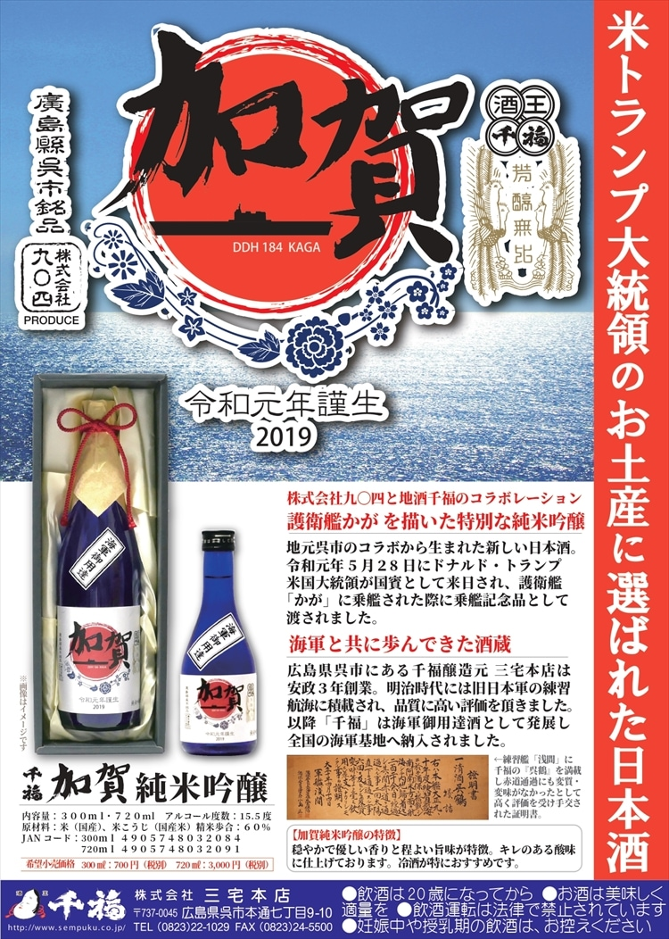 トランプ大統領 加賀 純米吟醸酒