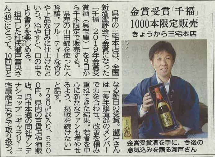 金賞酒呉宝庫新聞掲載