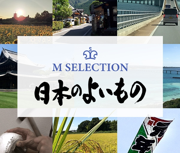 M SELECTION 日本のよいもの