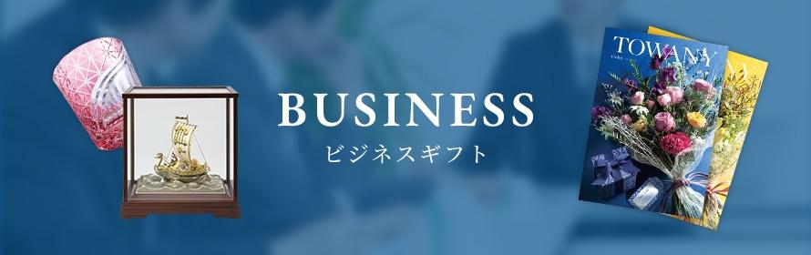 ビジネスギフト