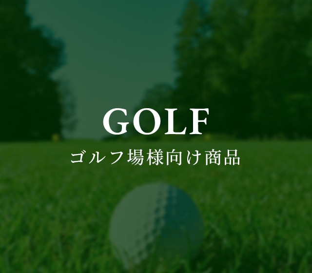ゴルフ場様向け商品
