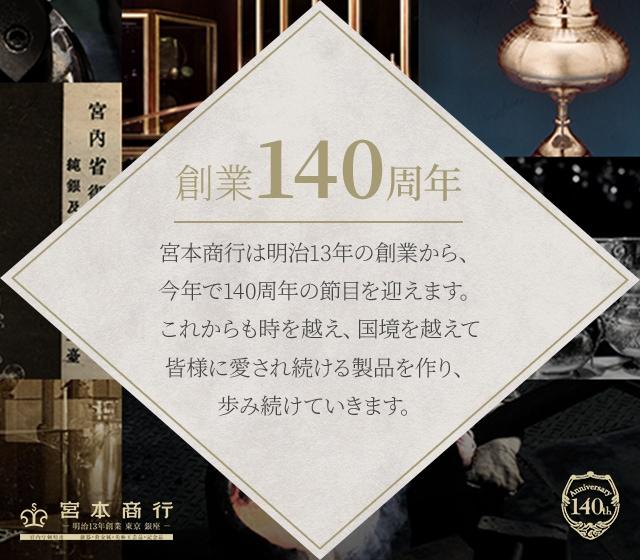 創業140周年 宮本商行は明治13年の創業から、 今年で140周年の節目を迎えます。 これからも時を越え、国境を越えて 皆様に愛され続ける製品を作り、歩み続けていきます。
