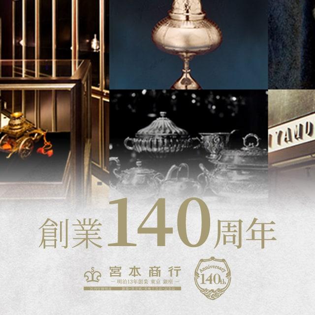 創業140周年
