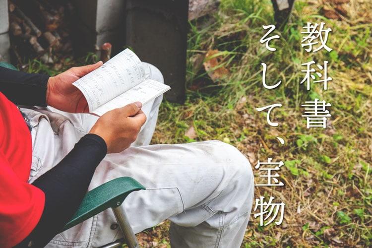 教科書そして宝物