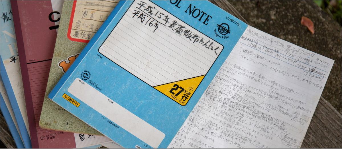 じいちゃんの残したノート