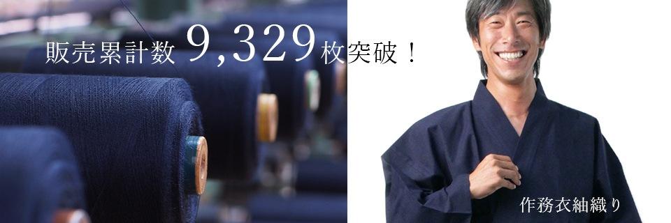 作務衣紬織りの画像
