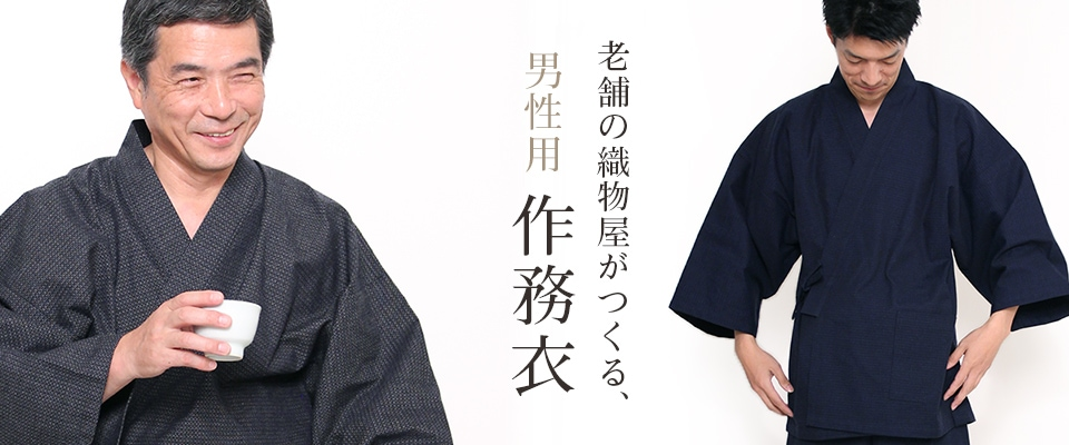 男性用作務衣の画像