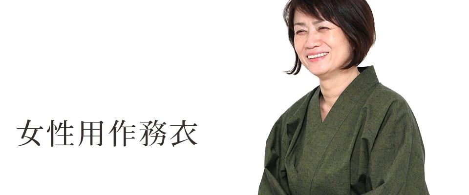 女性用作務衣の画像