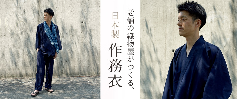宮田織物の作務衣の画像