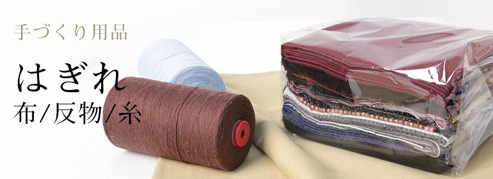 布・はぎれ・織物用糸