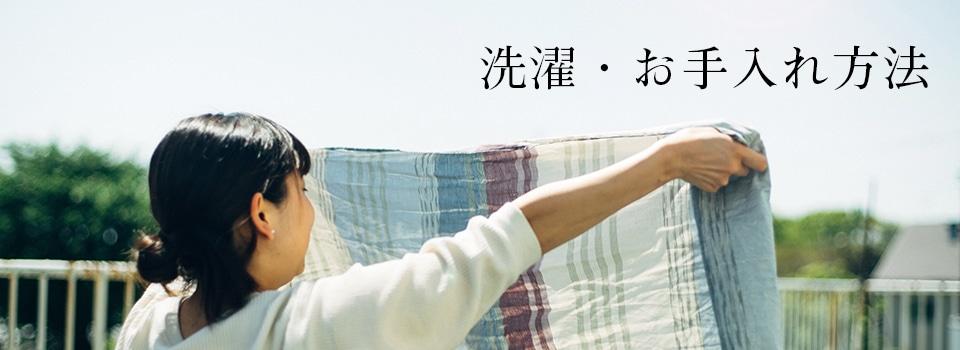 読みもの 作務衣の洗濯方法、わた入れはんてんの洗濯方法