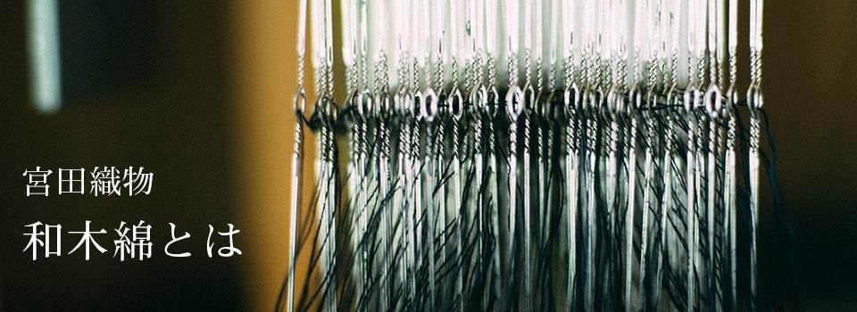 読みもの 宮田織物オリジナルテキスタイル和木綿とは