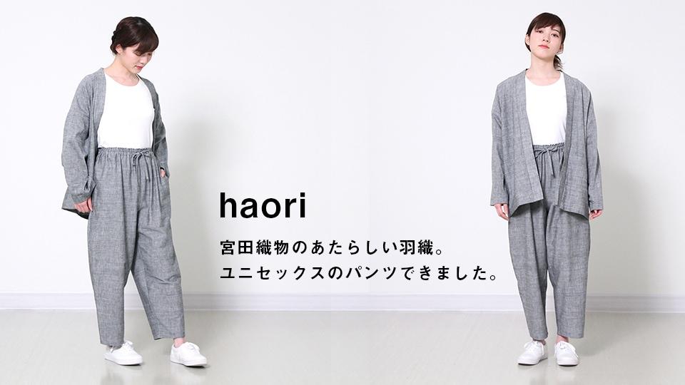 haoriパンツ特集