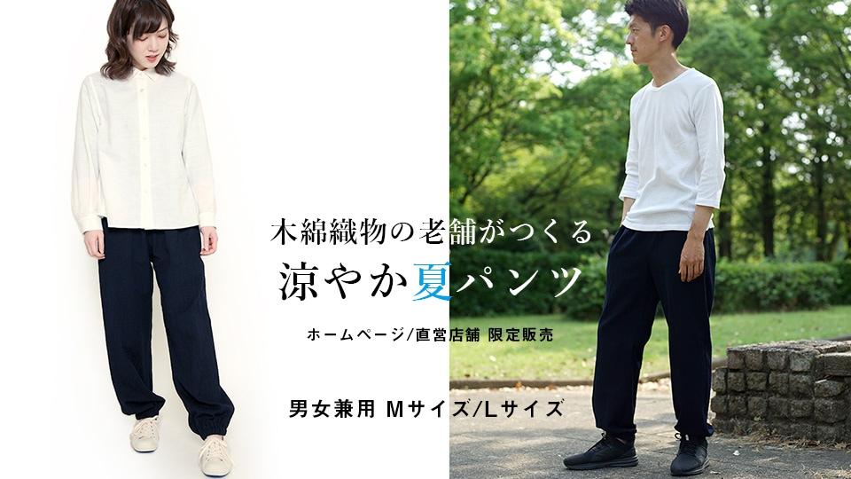 パンツの画像