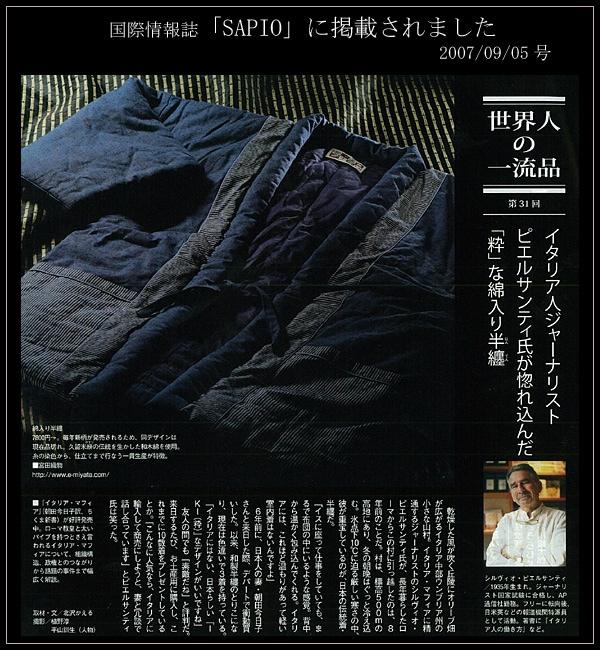 雑誌「SAPIO」掲載写真