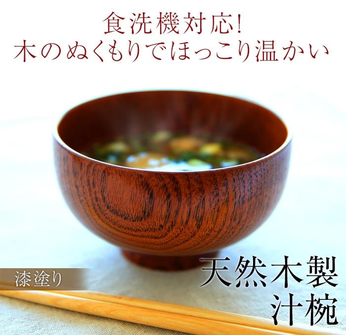 天然木製 汁椀 布袋型 漆塗り