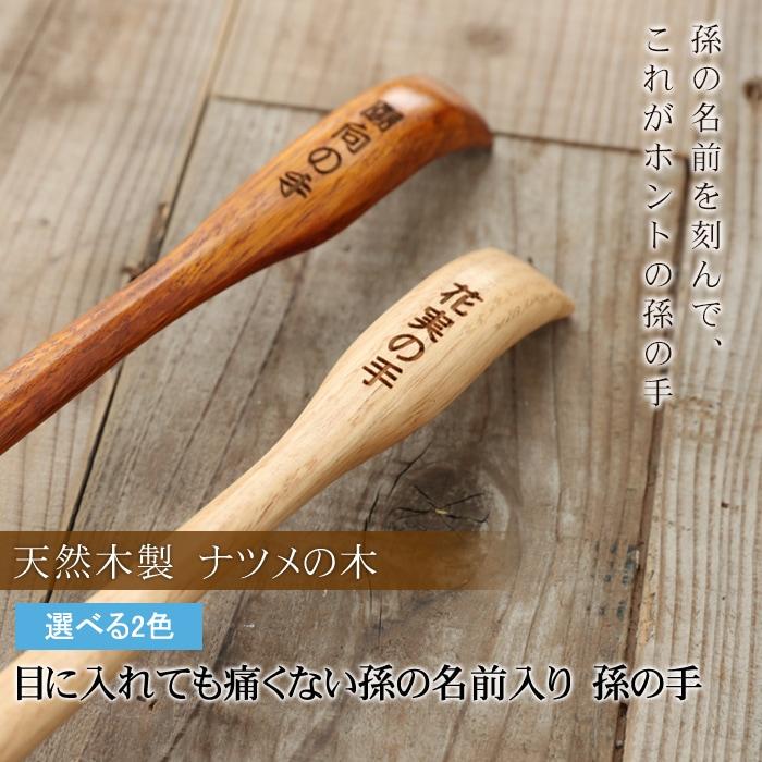彫刻名入れ 孫の名前入り 天然木製 孫の手 長さ45cm