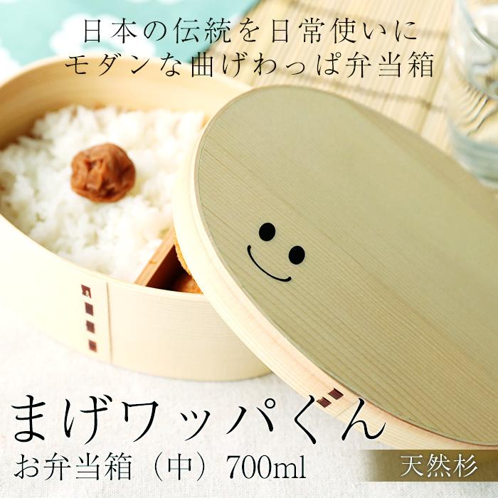 まげワッパくん お弁当箱(中)