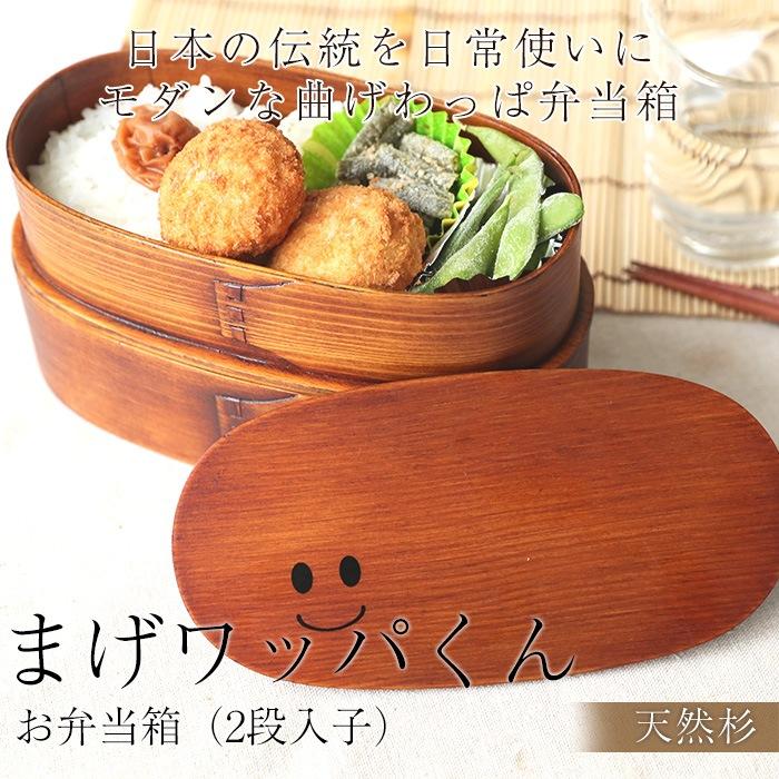 まげワッパくん お弁当箱(2段入子)