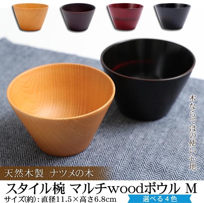 天然木製 スタイル椀 マルチwoodボウル M