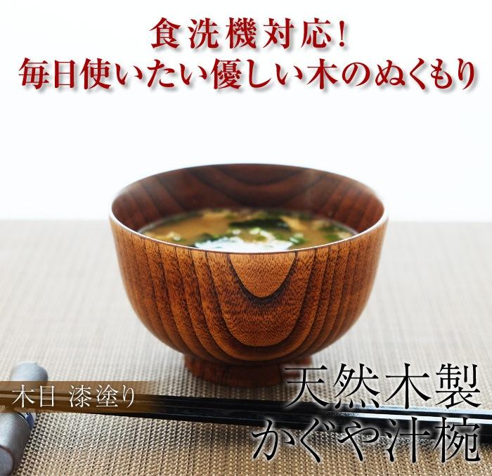 シフォン スープボール(S) ダークブラウン