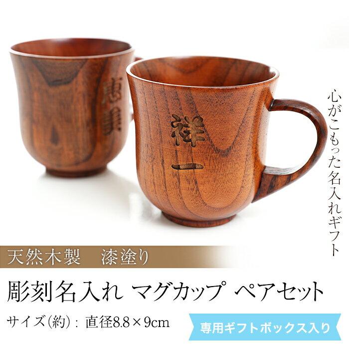 〔現在、ご注文後、約2週間後の出荷予定です。〕≪名入れ無料&送料無料≫彫刻名入れ 天然木製 マグカップ 漆塗り 一客
