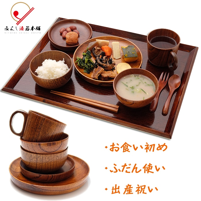 天然木製 キッズ食器DXセット(漆塗りトレー付き)