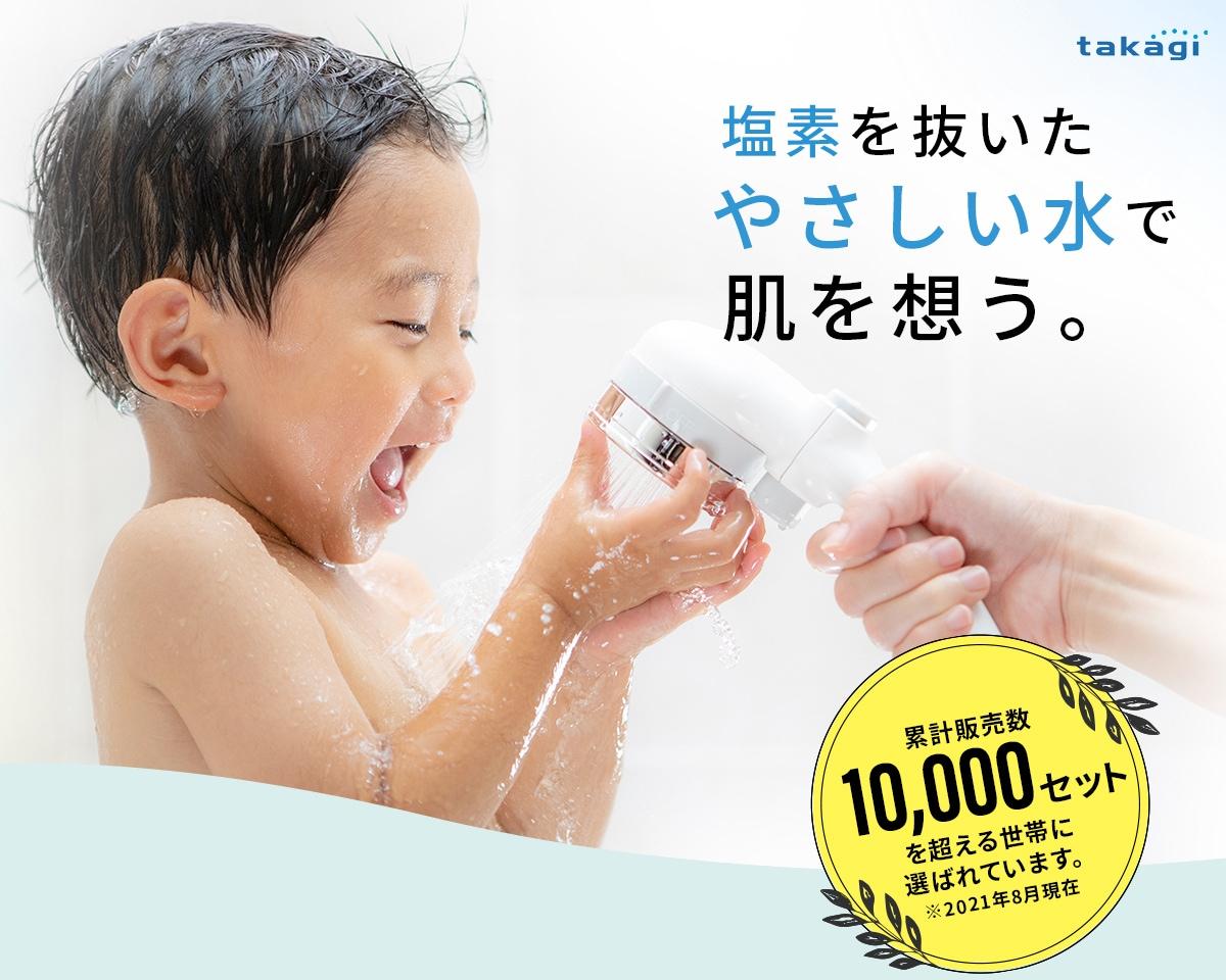 塩素を抜いた優しい水で肌を想う。