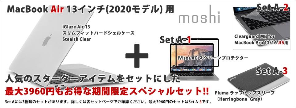 MacBook Air 13インチ 20202向け セット