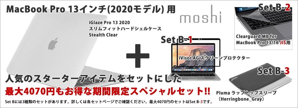 MacBook Pro 13インチ 2020モデル向けセット