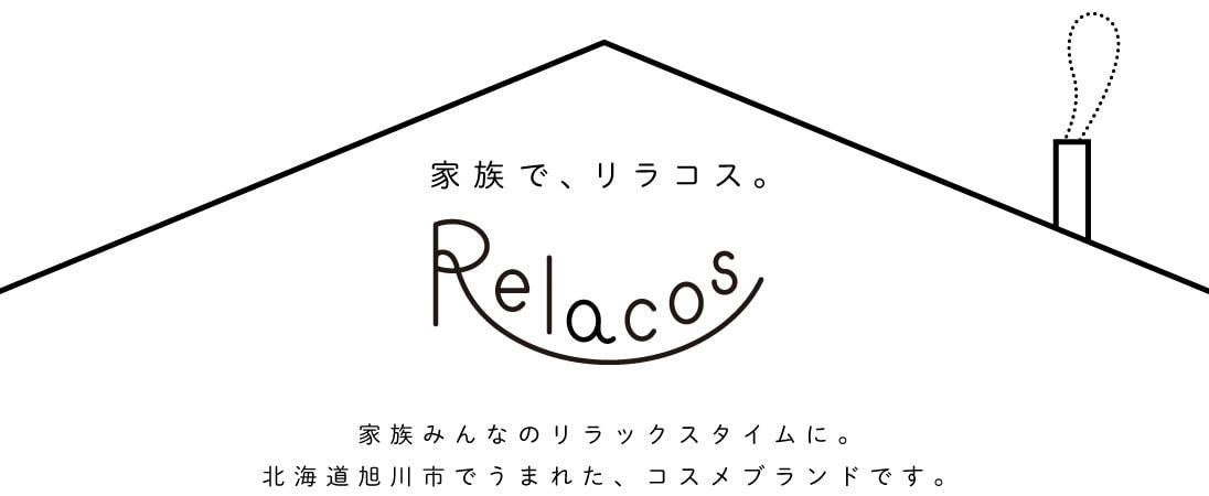 Relacosブランドイメージ