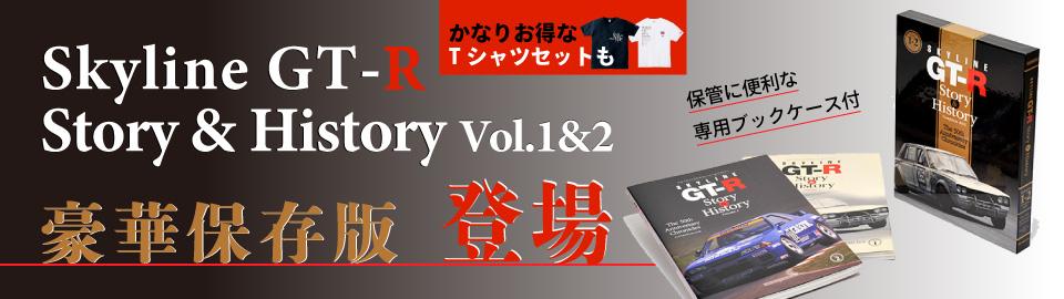gtr_storyhistory