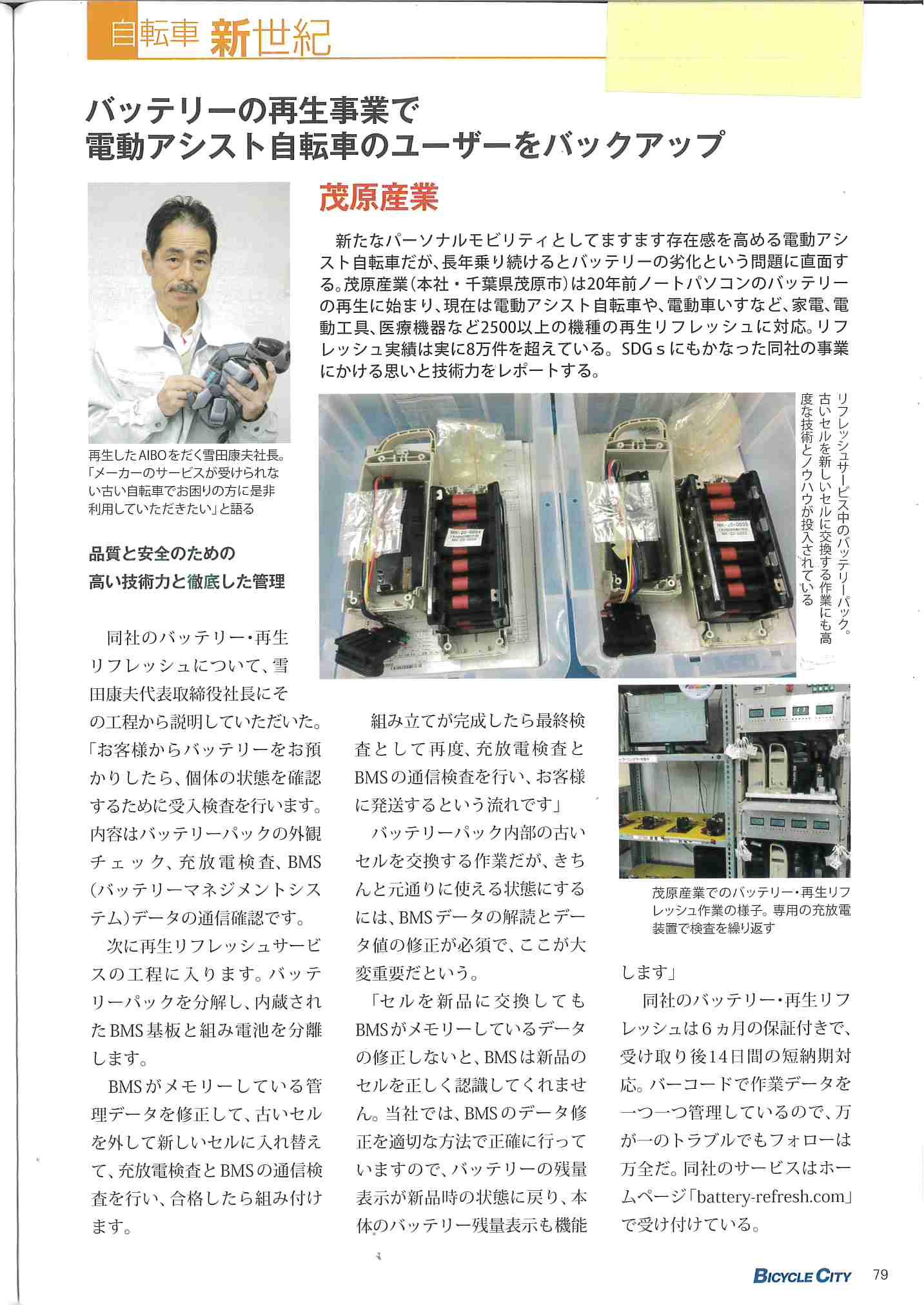 茂原産業紹介記事