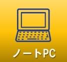 パソコン・タブレット