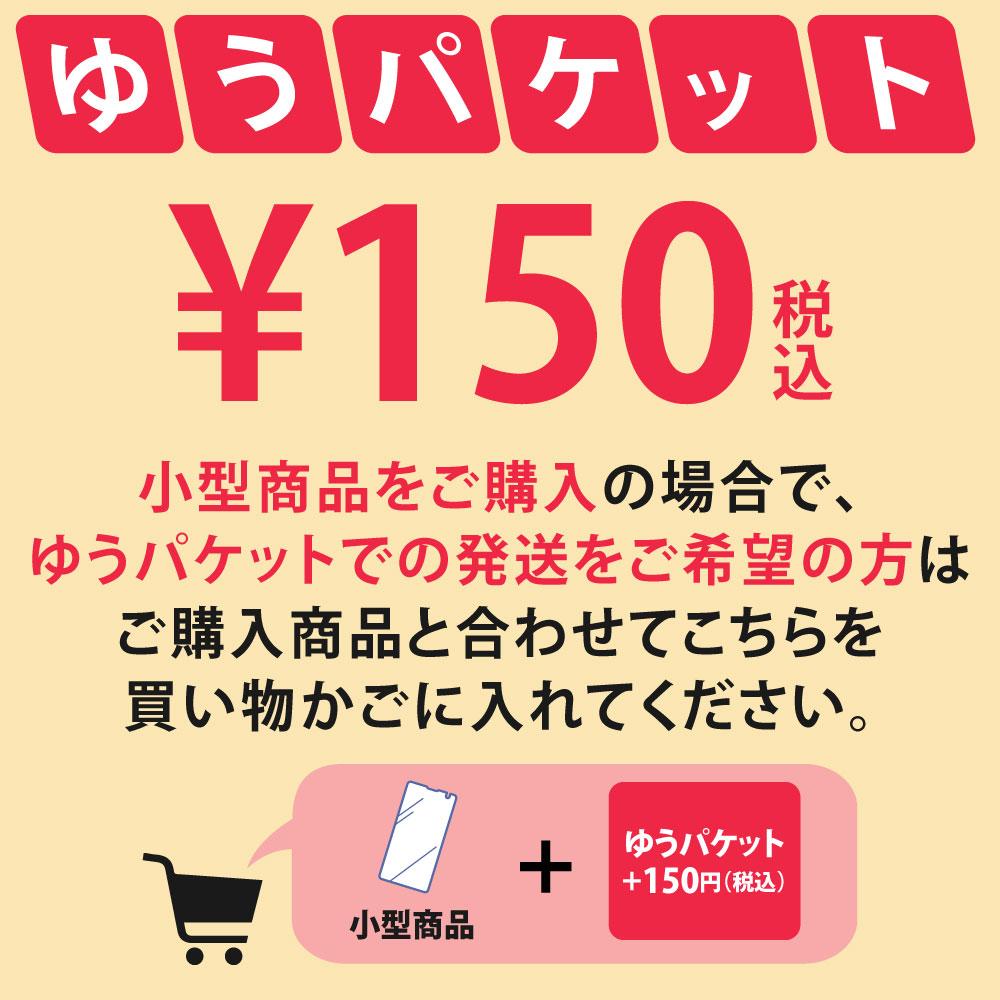 【ゆうパケット(+150円)】