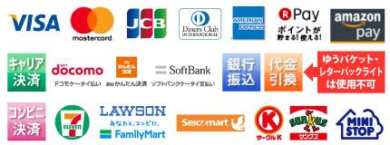 クレジットカード払い、Amazon Pay、楽天ペイ、銀行振込、コンビニ払い、代金引換(※配送方法がゆうパケットの場合、代金引換はご利用いただけません。)