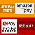 AmazonPay、楽天Pay使えます!