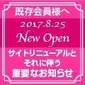 2017/8/25 New Open!サイトリニューアルとそれに伴う重要なお知らせ