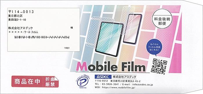 普通郵便封筒画像