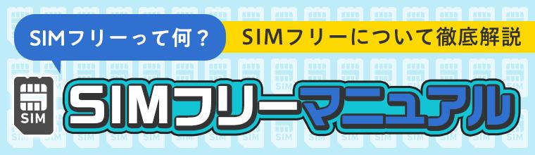 SIMフリーマニュアル