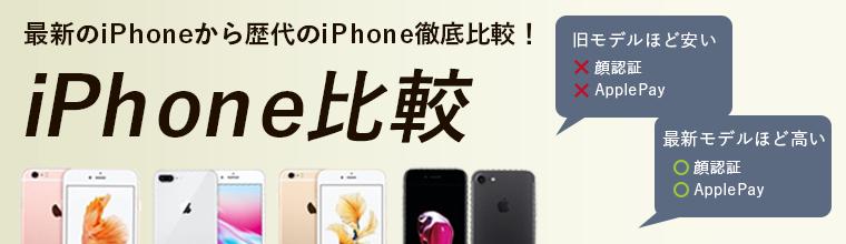 最新のiPhoneから歴代のiPhone徹底比較! iPhone比較