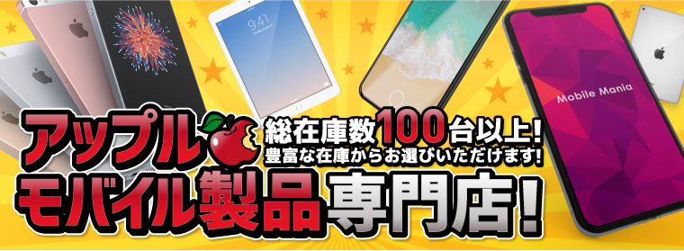 iPhone iPadの通販専門サイトです。SIMロックフリー機種もあります!