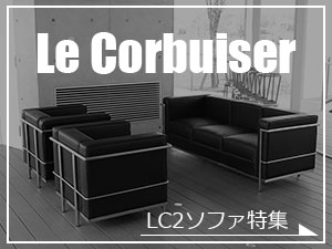 LC2 コルビジェ特集